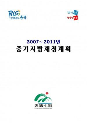 2007-2011 중기지방재정계획