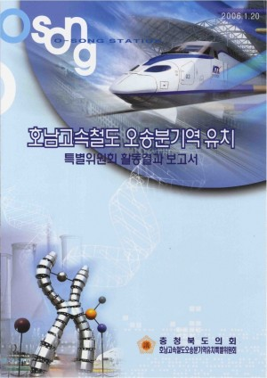호남고속철도오송분기역유치관련백서