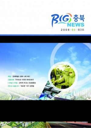 빅충북뉴스(1)