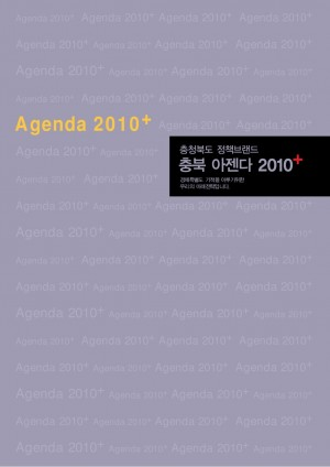 충북 아젠다 2010+