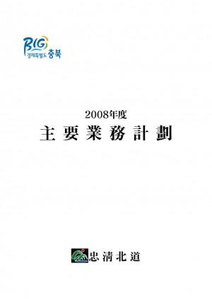 2008년도 도정주요업무계획