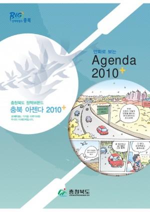 충북Adenda 2010+ 만화
