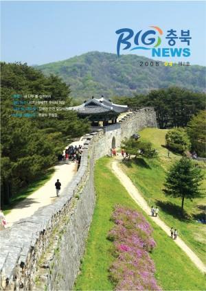 빅충북뉴스(2)