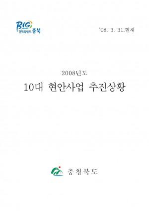 충북10대현안사업