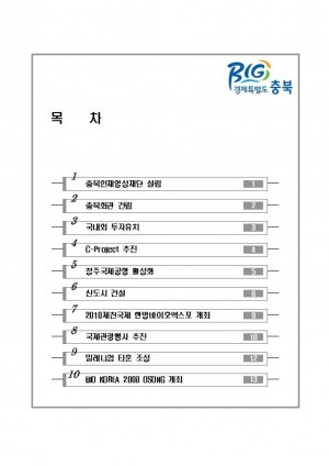 충북10대현안사업(7)