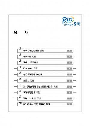 충북10대현안사업(8)