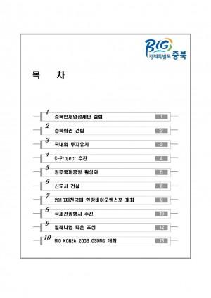 충북10대현안사업(9)