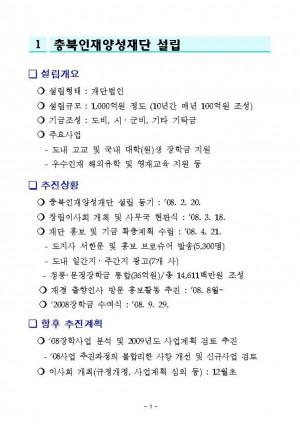 충북10대현안사업(10)