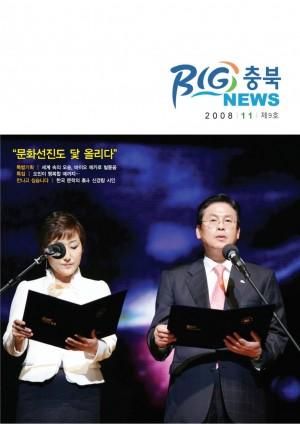 빅충북뉴스(9)