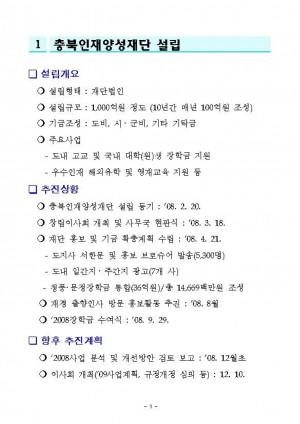 충북10대현안사업(11)