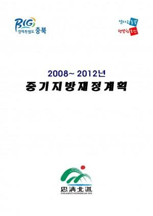 중기지방재정계획 2008-2012