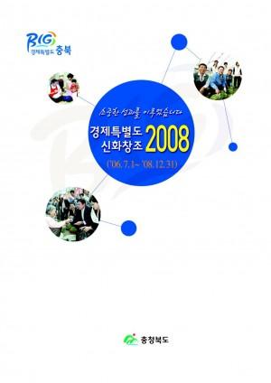 2008 도정 성과