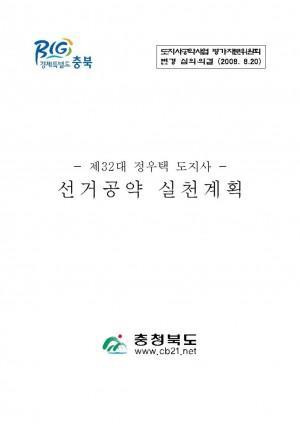 제32대 정우택도지사 선거공약 실천계획