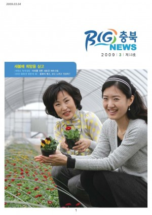 빅충북뉴스(13)