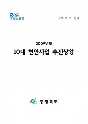 충북 10대현안사업(3월)