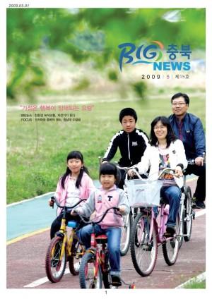 빅충북뉴스(15)
