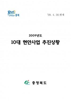 충북 10대현안사업(4월)