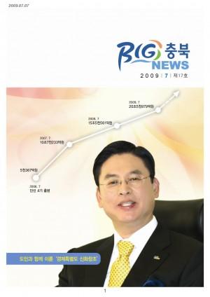 빅충북뉴스(17)