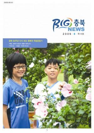 빅충북뉴스(18)