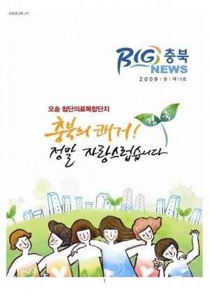빅충북뉴스(19)