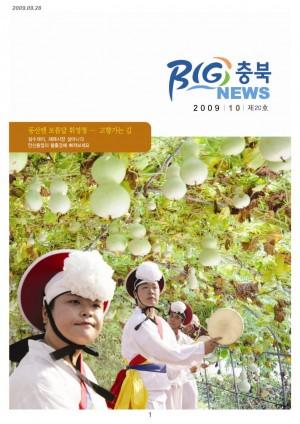 빅충북뉴스(20)