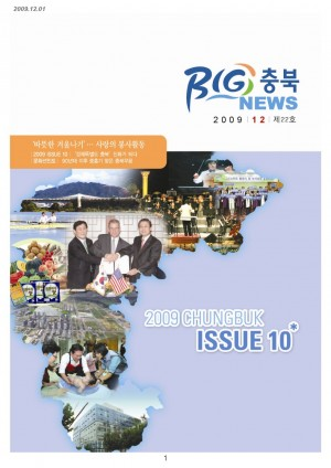 빅충북뉴스(22)