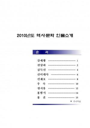 2010 충북을 빛낸 역사ㆍ문화인물