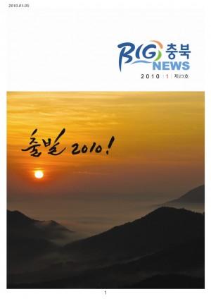 빅충북뉴스(23)