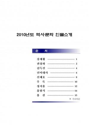 2010 충북을 빛낸 역사 - 문화인물