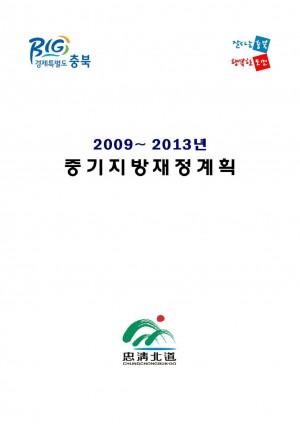 2009~2013 중기지방재정계획