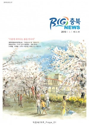 빅충북뉴스(26)