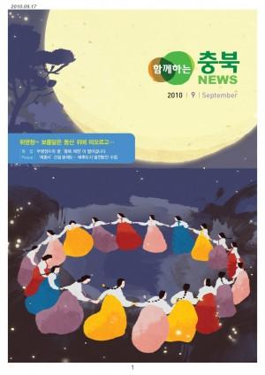 함께하는 충북뉴스(31)