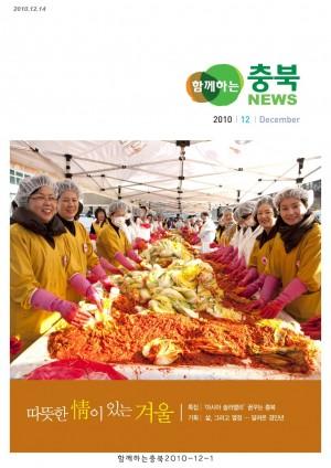 함께하는 충북뉴스(34)