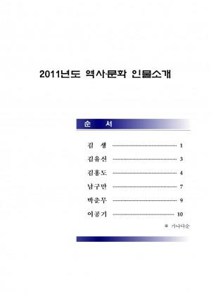 2011 충북을 빛낸 역사 - 문화인물