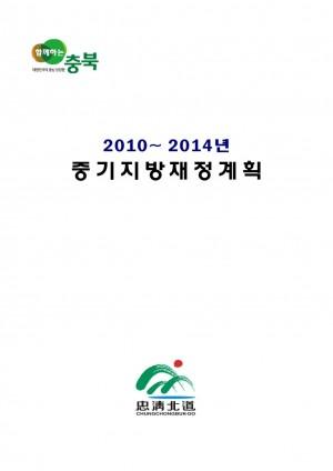 2010~2014년 중기지방재정계획
