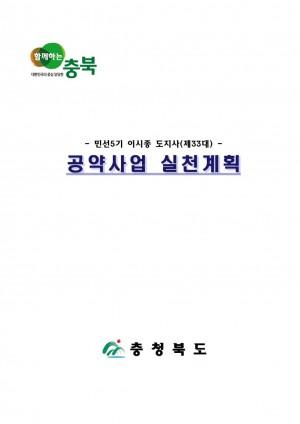 민선5기 공약과 실천