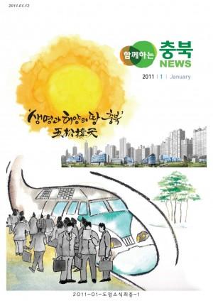 함께하는 충북뉴스(35)