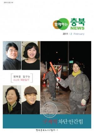 함께하는 충북뉴스(36)