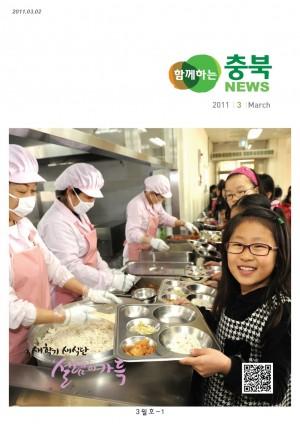 함께하는 충북뉴스(37)