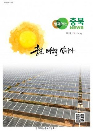 함께하는 충북뉴스(39)