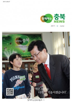 함께하는 충북뉴스(40)