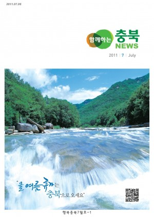 함께하는 충북뉴스(41)
