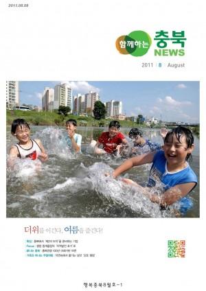 함께하는 충북뉴스(42)
