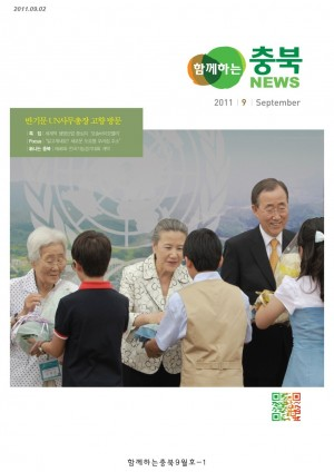 함께하는 충북뉴스(43)