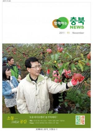 함께하는 충북뉴스(45)