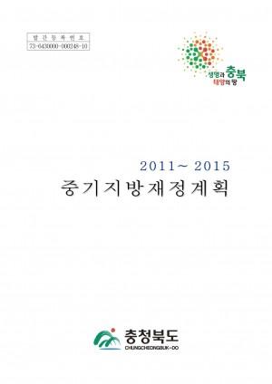 2011~2015중기지방재정계획