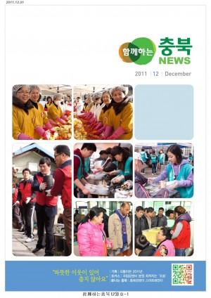 함께하는 충북뉴스(46)
