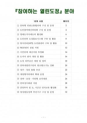 5.참여하는열린도정
