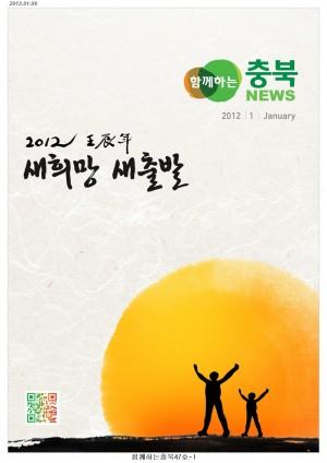 함께하는 충북뉴스(47)