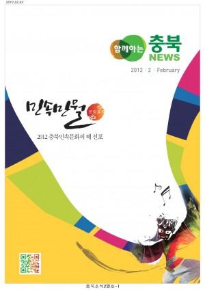 함께하는 충북뉴스(48)